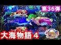 【CR大海物語4㊱】お魚ちゃんと泳ぐ『サム降臨』 ジャパンに負けるな! 実践107