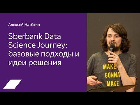Sberbank Data Science Journey: базовые подходы и идеи решения
