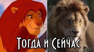 Король Лев Сравнение Персонажей (Мультфильм 1994 vs Фильм 2019)   Король Лев Тогда И Сейчас