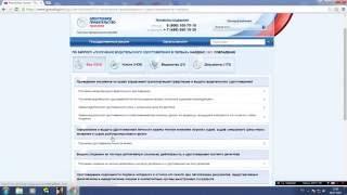 Запись на получение водительского удостоверение через Гос.Услуги