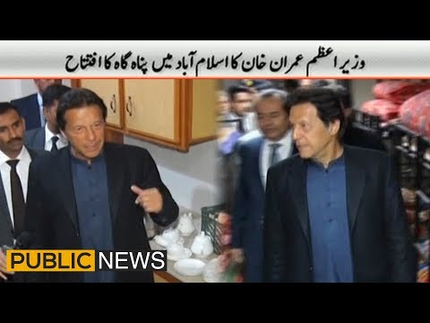 PM Imran Khan inaugurate Shelter Home Project in Islamabad | 26 December 2018