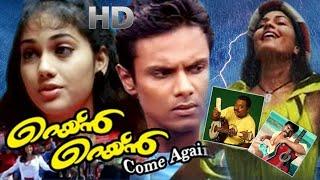 Rain Rain Come Again |  Malayalam Full movie | Jayaraj