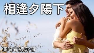 Video 相逢夕陽下 Xiang Feng Xi Yang Xia [by 凌苏珊] download MP3, 3GP, MP4, WEBM, AVI, FLV Juni 2017