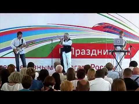 Сергей Беликов  Волгоград+35 по Цельсию.  День железнодорожника.