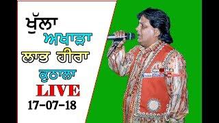 Kothala ( Sangrur ) Labh Heera (Live) 17 July 2018/www.123Live.in