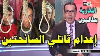 عاجل : المغاربة يطالبون يتطبيق حكم الإعدام على قتلة السائحتين والملك يقرر الحكم