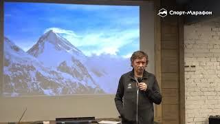 "K2 без кислорода ""Russian method"" или ""у нас было пол литра спирта"""