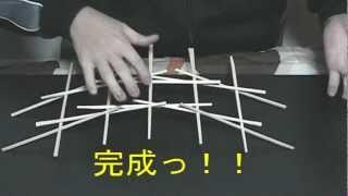 簡単で面白いのでぜひ作ってみて下さい。 15本の割り箸で、釘などを使わ...