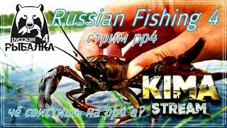 РР4 В ПОИСКЕ КАРПА ТРОФЕЙНОГО Russian Fishing 4 829