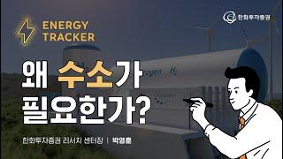 [Energy Tracker] 왜 수소가 필요한가?