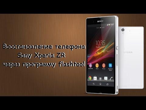 Прошивка телефона  Sony Xperia ZR с помощью FlashTool, восстановление