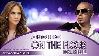 Jennifer Lopez - On the floor с переводом (Lyrics)
