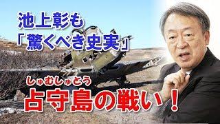 池上彰も「驚くべき史実」 占守島の戦い!