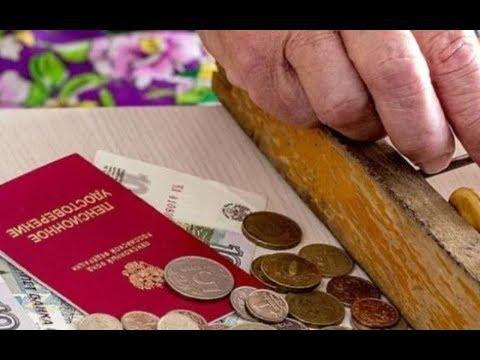 Когда положена доплата к пенсии за супруга