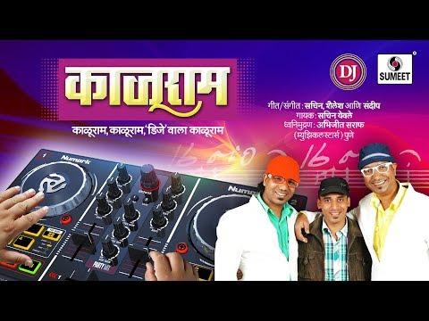 Kaluram DJ - Marathi Lokgeet - Sumeet Music
