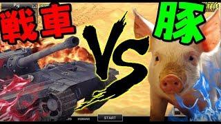 豚1000匹 vs 戦車100台 何でもありの戦場再現ゲーム-BeastBattleSimulator【KUN】