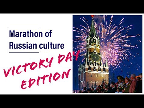Marathon of Russian Culture: Victory day edition!