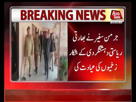 German Envoy Visits CMH Sialkot to Inquire Injured Health