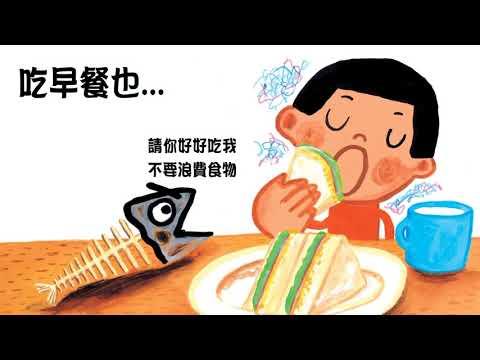 《我討厭吃烤魚》塚本靖食育繪本系列by青林國際出版