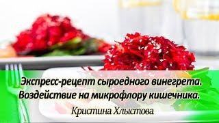 💎 Экспресс-рецепт сыроедного винегрета. Воздействие на микрофлору кишечника.| Кристина Хлыстова