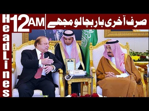 What is cooking in Saudi Arabia? - Headlines 12 AM - 31 December 2017 - Express News