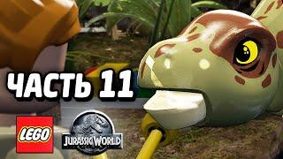 LEGO Jurassic World Прохождение - Часть 11 - СТЕГОЗАВРЫ