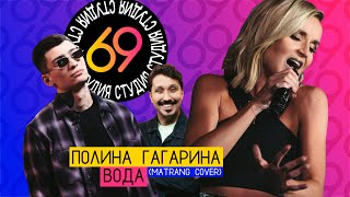 Полина Гагарина - Вода (MATRANG cover) / Студия 69 #2