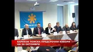 Бареков поиска предсрочни избори на 26 октомври