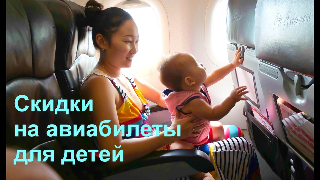 Скидка на авиабилеты детям