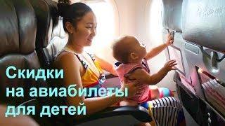 Скидки на авиабилеты для детей(Какие существуют скидки для детей при авиаперелете? До какого возраста ребенок может летать бесплатно?..., 2014-06-04T10:36:15.000Z)