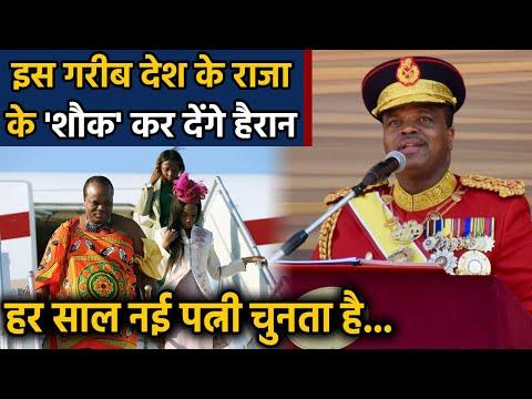 Swaziland King Mswati Lifestyle | Eswatini King Mswati III Story | वनइंडिया हिंदी