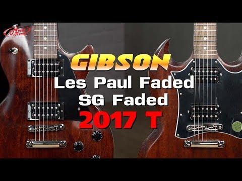 รีวิวกีต้าร์ไฟฟ้า Gibson SG Faded/Les Paul Faded 2017T l ต่างกันยังไง?