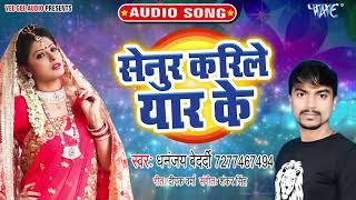 आगया #Dhananjay Bedardi का नया सबसे अलग हिट गाना जो 2020 में तबाही मचा देगा | Senur Karile Yaar Ke
