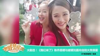 《芒果捞星闻》 Mango Star News:陈乔恩晒与谢娜刘嘉玲自拍 【芒果TV官方版】