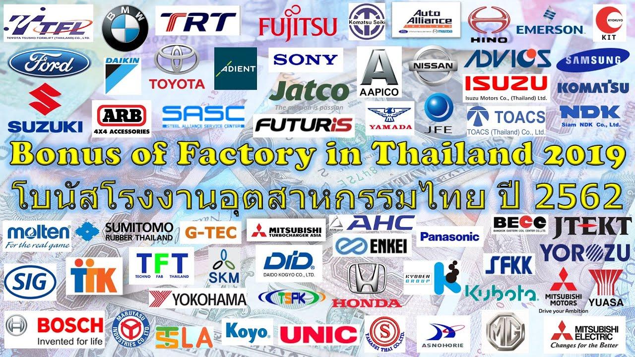 Bonus of Factory in Thailand 2019 | โบนัสโรงงานอุตสาหกรรมไทย ปี 2562 | EP. 24 | 2020.06.14