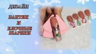Новогодний дизайн ногтей: Елочные шарики и бантик.
