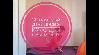 """""""Йога каждый день"""". Презентация видео курса по йоге для начинающих"""