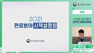 2021 중소기업 지원사업 종합설명회_3.판로분야 시책…