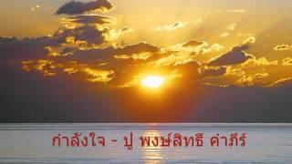 กำลังใจ - ปู พงษ์สิทธิ์ คำภีร์