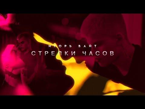 Игорь Вайт - Стрелки часов (премьера клипа, 2019)