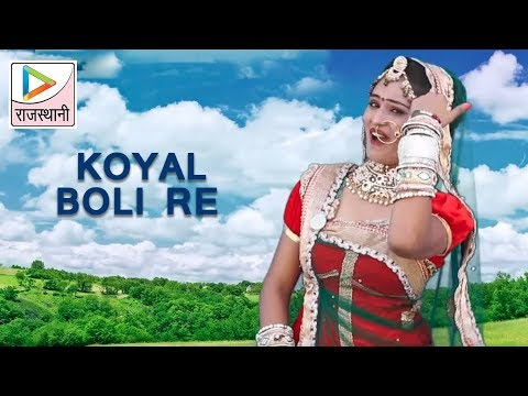 Koyal Boli Re Ashapura Re Dham | Rajasthani Dance Song | Full HD