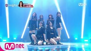 Idol School [최종회]겟,셋,레디 고! ′MAGICAL′ 이해인,이시안,나띠,배은영,김은서,빈하늘@최종 데뷔멤버 선발전 170929 EP.11 thumbnail