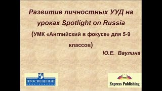 Формирование и развитие личностных УУД на уроках Spotlight on Russia