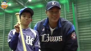 ライオンズ2選手が野球教室を開催!! 【パーソル パ・リーグTV野球教室】