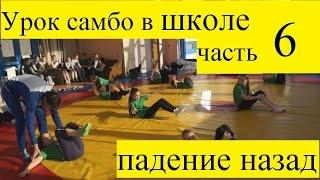 Урок самбо в начальной школе часть 6 - ПАДЕНИЕ НАЗАД