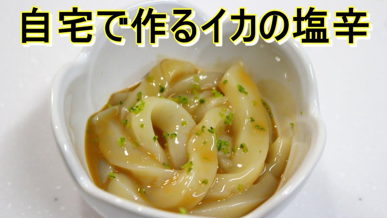 塩辛 レシピ の イカ