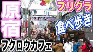 【食べ歩き】原宿の可愛いフードはインスタ映え間違いなし!!