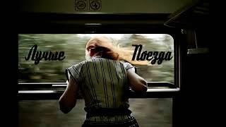 Стихи о любви, разлуке и поездах