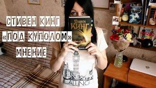 Под Куполом | Мнение о книге (и о сериале) | Без спойлеров!