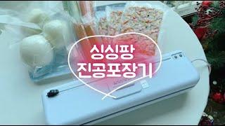 싱싱팡 가정용 진공포장기로 식재료 보관 더 편리하게 하…